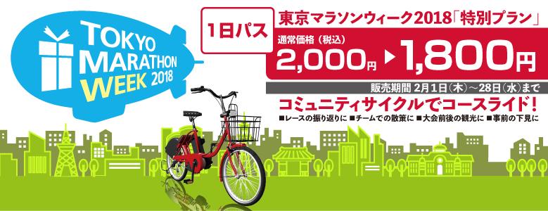 東京マラソンウィーク2018「特別プラン」