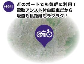 ... 自転車だから坂道も長距離も