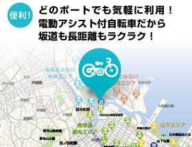 便利!駅チカ・人気スポット ... : レンタル自転車 横浜駅 : 自転車の